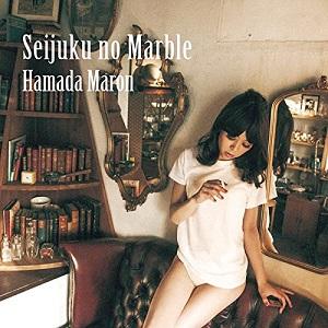 浜田マロン / 成熟のマーブル