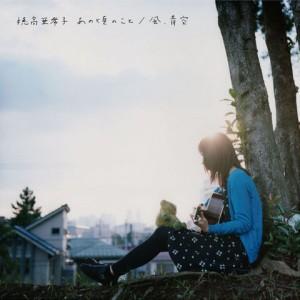穂高亜希子 / あの頃のこと/風、青空(7inch+CD)