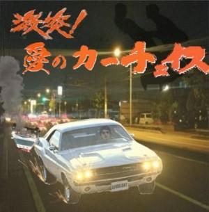 入江陽と粗悪ビーツ / 激突!~愛のカーチェイス~