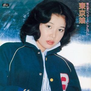 桜たまこ / 東京娘+8コンプリート・コレクション