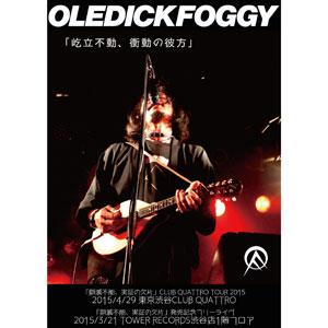 OLEDICKFOGGY【屹立不動、衝動の彼方(DVD)】