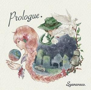しゃなねこ。 / Prologue