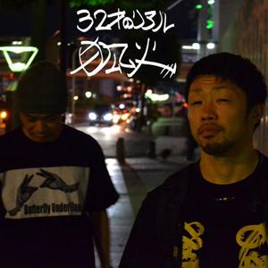 狐火 / 32才のリアル