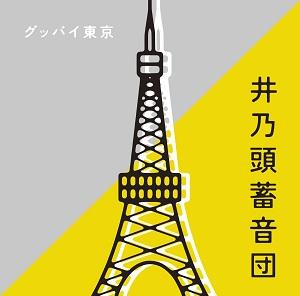 井乃頭蓄音団 / グッバイ東京