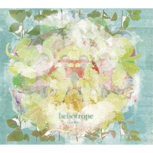 heliotrope【CDのみ】