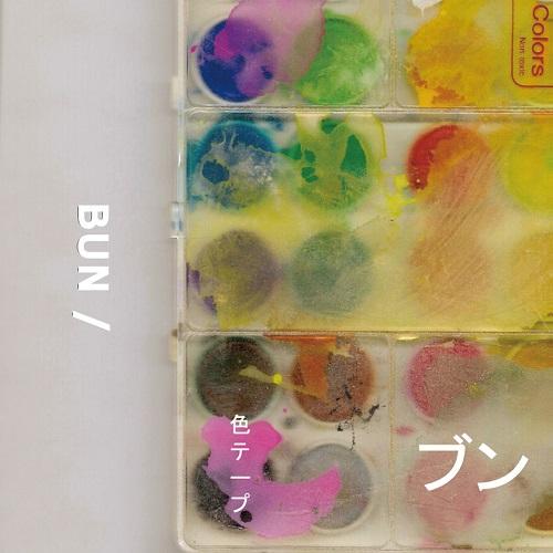 """Bun / Fumitake Tamura / Amber 7"""""""