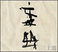 三上寛 / 音曲 (Ongyoku)