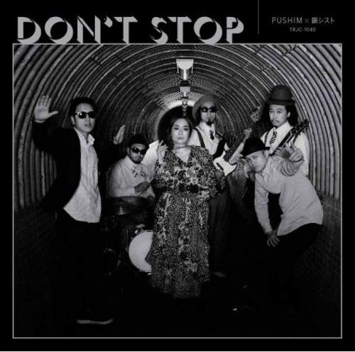 """PUSHIM×韻シスト / Don't stop """"7"""""""