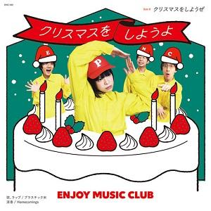 ENJOY MUSIC CLUB / クリスマスをしようよ