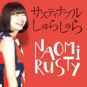 NAOMiRUSTY / サスティナブル しゅらしゅら