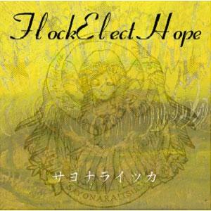 サヨナライツカ / Flock Elect Hope