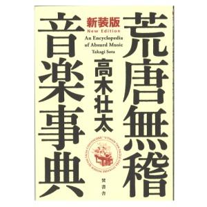 高木壮太 / 荒唐無稽音楽辞典 新装版