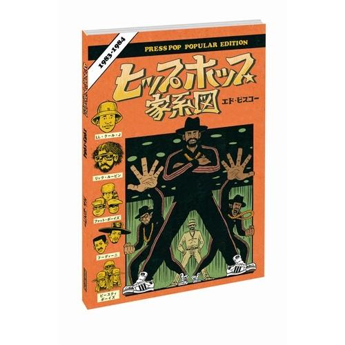 ED PISKOR / ヒップホップ家系図 vol.3(1983~1984)ソフトカバー/普及版