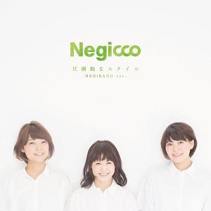 negicco / 圧倒的なスタイル -NEGiBAND ver.-