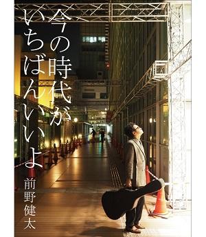 前野健太 / 今の時代がいちばんいいよ(CD+歌詞集)
