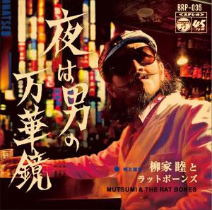 柳家睦&THE RAT BONES  / 夜は男の万華鏡