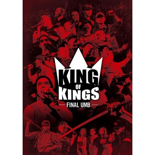 V.A.(KING OF KINGS) / KING OF KINGS -FINAL UMB-DVD