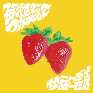 """サニーデイ・サービス / 苺畑でつかまえて(7""""+CD)"""