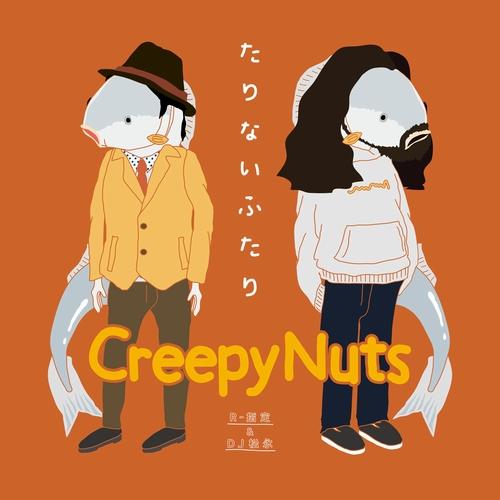 Creepy Nuts(R-指定 & DJ松永) / たりないふたり