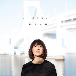 Suzuki Saori / 鈴木早織 / イーストリバー