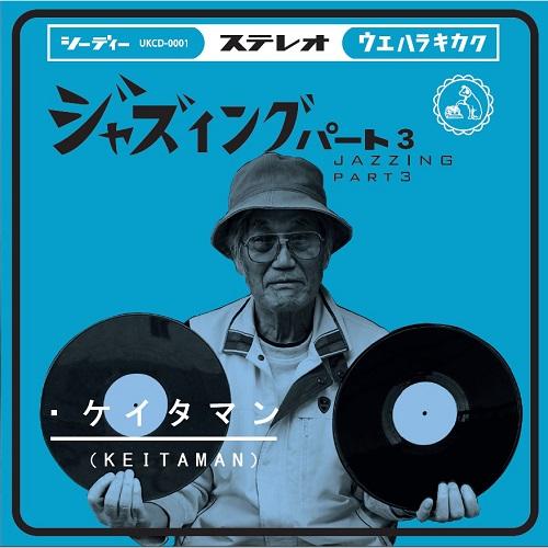 DJ KeitaMan / ジャズイング パート3(JAZZING PART 3)