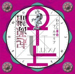 JA SEAZER / J・A・シーザー / 少女革命ウテナ/わたし革命ファルサリア<<起源譜>>