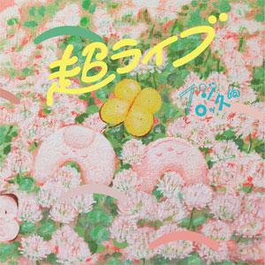 フジロッ久(仮) / 超LIVE