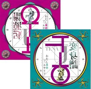 JA SEAZER / J・A・シーザー / 少女革命ウテナ/わたし革命ファルサリア<<起源譜>>+少女革命ウテナ/わたし革命ファルサリア<<変身譜>>まとめ買いSET