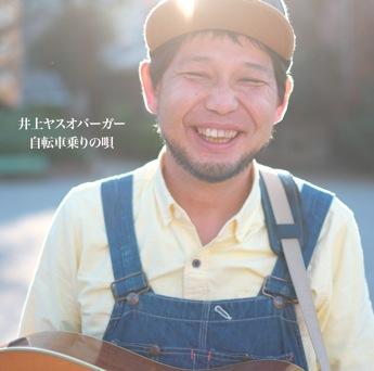 井上ヤスオバーガー / 自転車乗りの唄