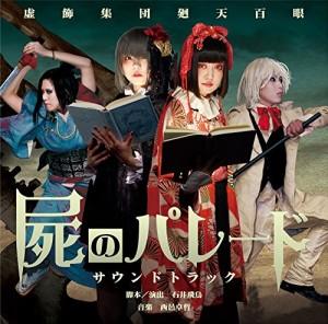 虚飾集団廻天百眼 / 舞台『屍のパレード』サウンドトラック