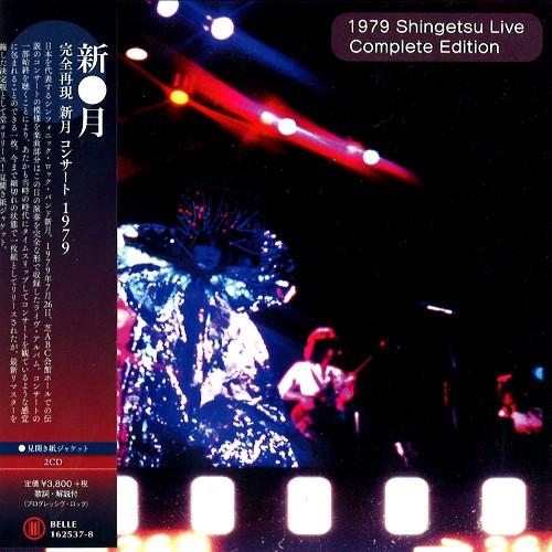 SHINGETU / 新●月 / 完全再現 新月コンサート1979