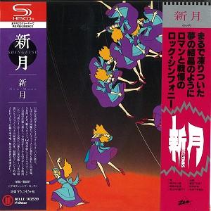SHINGETU / 新●月 / 新月 - リマスター/SHM-CD