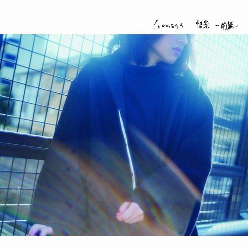 GOMESS / 情景 -前篇-