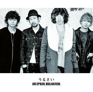 SUPER BEAVER / うるさい