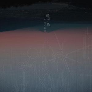 明日の叙景 / 過誤の鳥