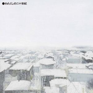 PIZZICATO ONE / ピチカート・ワン / わたくしの二十世紀(LP)