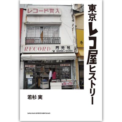 若杉実 / 東京レコ屋ヒストリー