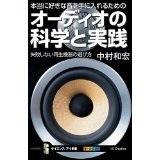 中村和宏 / 本当に好きな音を手に入れるためのオーディオの科学と実践