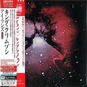 KING CRIMSON / キング・クリムゾン / アイランズ: 17cm紙ジャケット・プラチナムSHM-CD+DVDオーディオ - プラチナムSHM-CD
