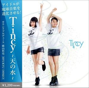 Tincy / Tincy~天の水~