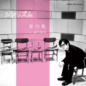 Shin Rizumu / シンリズム / 春の虹