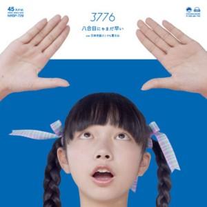 3776(みななろ) / 八合目にゃまだ早い c/w 日本全国どこでも富士山