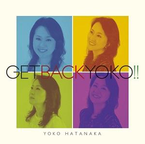 畑中葉子 / GET BACK YOKO!! / ゲット・バック・ヨーコ!!