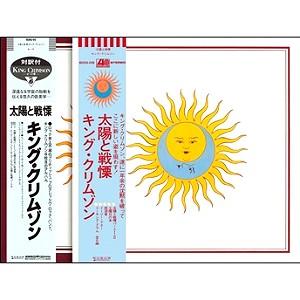 KING CRIMSON / キング・クリムゾン / 太陽と戦慄:17cm紙ジャケット・プラチナSHM-CD+DVDオーディオ - プラチナSHM-CD