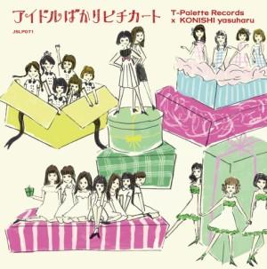 オムニバス(アイドルばかりピチカート) / アイドルばかりピチカート