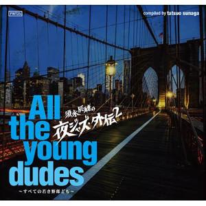 V.A.(TATSUO SUNAGA) / V.A. (須永辰緒) / 須永辰緒の夜ジャズ外伝2 All The Young Dudes~全ての若き野郎ども~