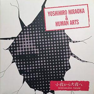 YOSHIHIRO HIRAOKA & HUMAN ARTS / 小我から大我へ