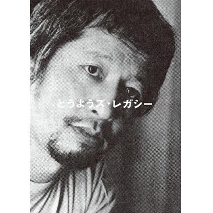 TOYO NAKAMURA / 中村とうよう / とうようズ・レガシー