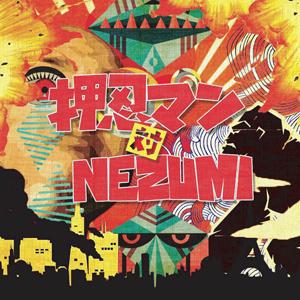 押忍マン / 押忍マン vs NEZUMI