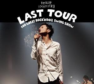 奇妙礼太郎トラベルスイング楽団 / LAST TOUR ~THE GREAT ROCK'N ROLL SWING SHOW~